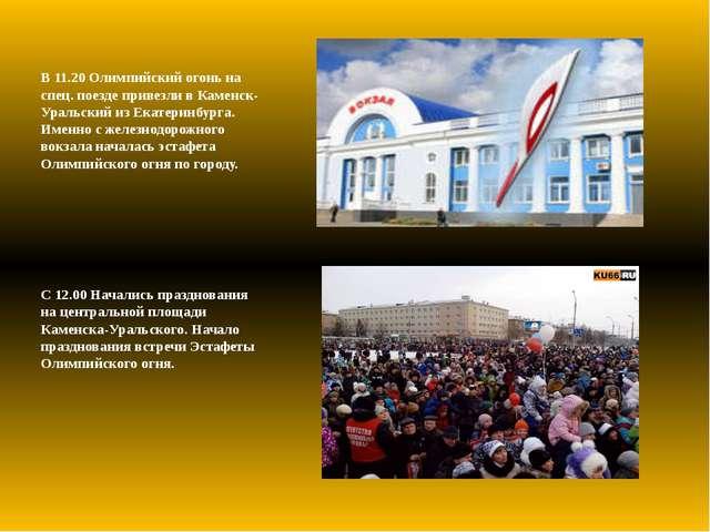 В 11.20 Олимпийский огонь на спец. поезде привезли в Каменск-Уральский из Ека...