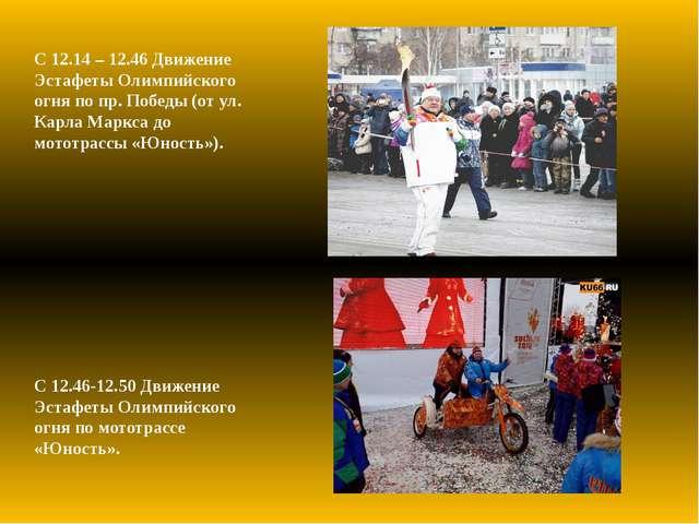 С 12.14 – 12.46 Движение Эстафеты Олимпийского огня по пр. Победы (от ул. Кар...