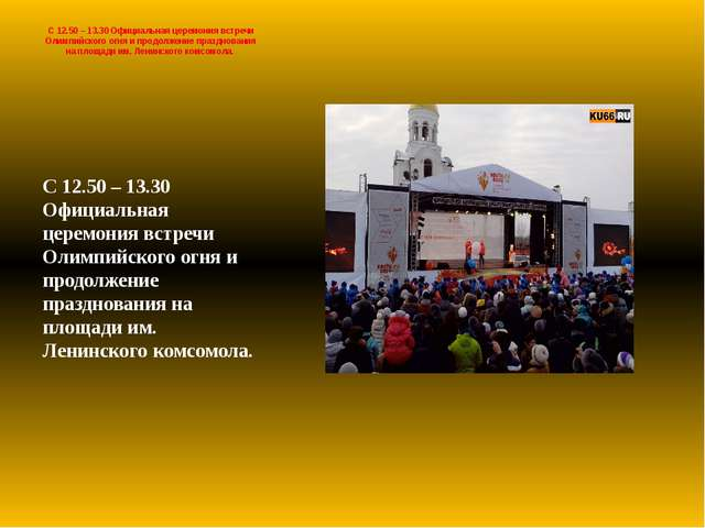 С 12.50 – 13.30 Официальная церемония встречи Олимпийского огня и продолжение...