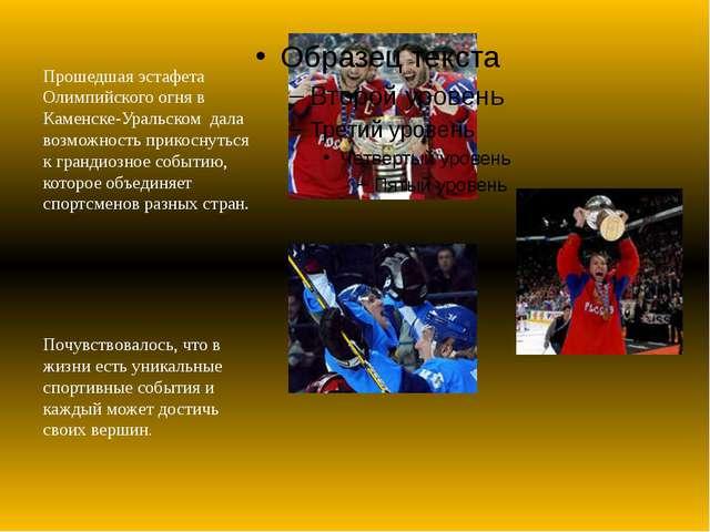 Прошедшая эстафета Олимпийского огня в Каменске-Уральском дала возможность...