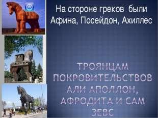 На стороне греков были Афина, Посейдон, Ахиллес