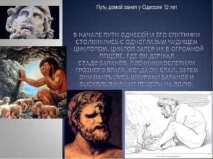 Путь домой занял у Одиссея 12 лет