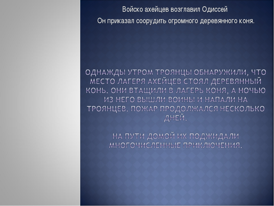 Войско ахейцев возглавил Одиссей Он приказал соорудить огромного деревянного...