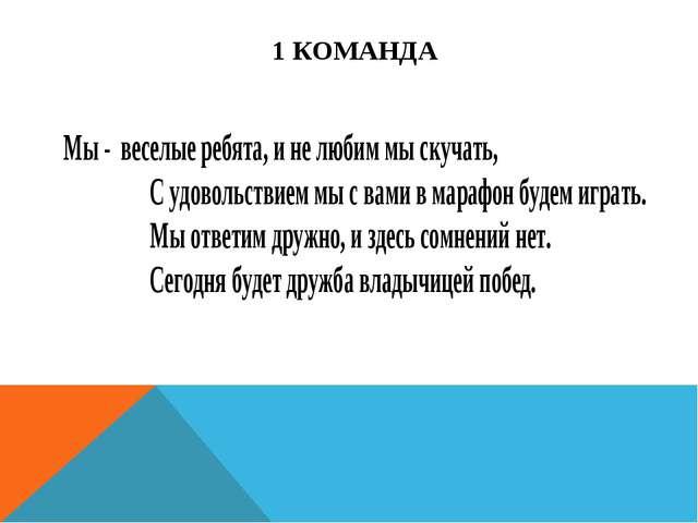 1 КОМАНДА