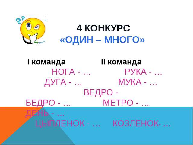 4 КОНКУРС «ОДИН – МНОГО» I команда II команда НОГА - … РУКА - … ДУГА - … МУК...