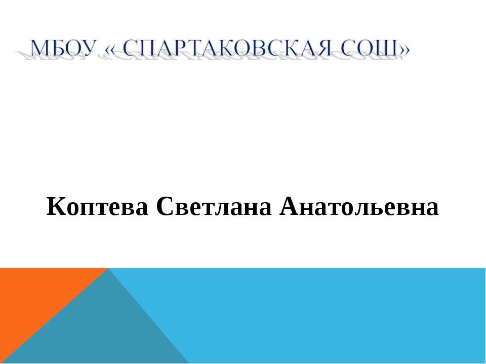 Коптева Светлана Анатольевна