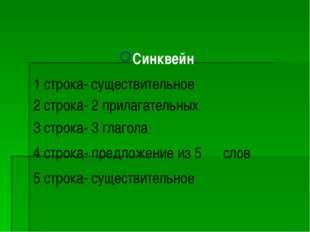 Синквейн 1 строка- существительное 2 строка- 2 прилагательных 3 строка- 3 гла