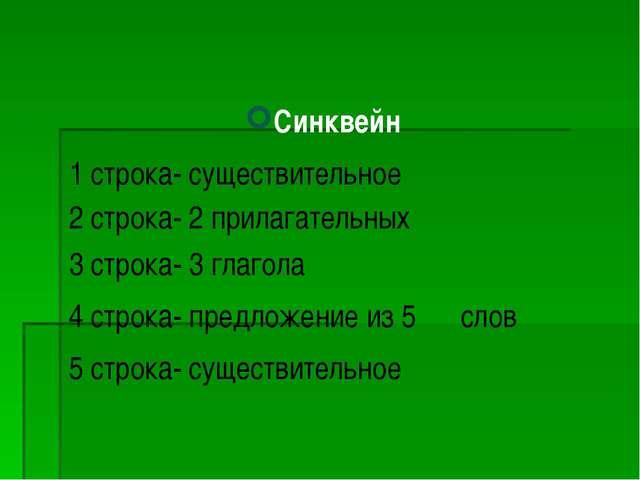 Синквейн 1 строка- существительное 2 строка- 2 прилагательных 3 строка- 3 гла...