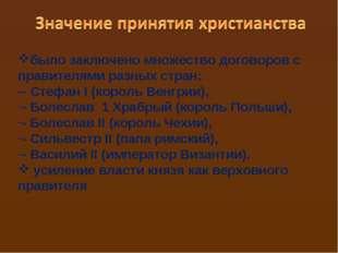 было заключено множество договоров с правителями разных стран: -- Стефан I (к