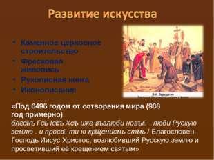Каменное церковное строительство Фресковая живопись Рукописная книга Иконопис