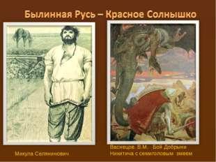 Микула Селянинович Васнецов. В.М. Бой Добрыни Никитича с семиголовым змеем