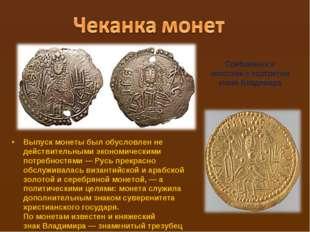 Выпуск монеты был обусловлен не действительными экономическими потребностями