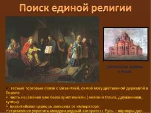 тесные торговые связи с Византией, самой могущественной державой в Европе ча