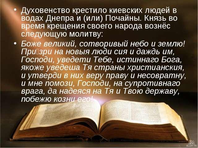 Духовенство крестило киевских людей в водахДнепраи (или)Почайны. Князь во...