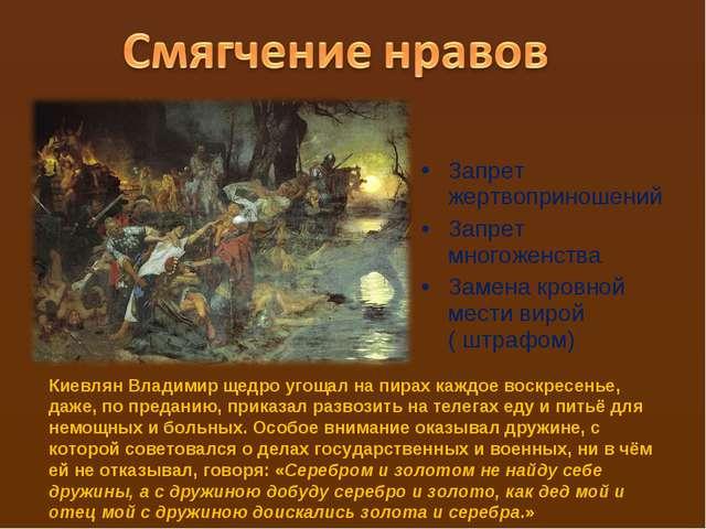 Запрет жертвоприношений Запрет многоженства Замена кровной мести вирой ( штра...