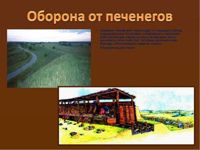 Название «Змиев вал» происходит от народных легенд одревнерусских богатырях,...