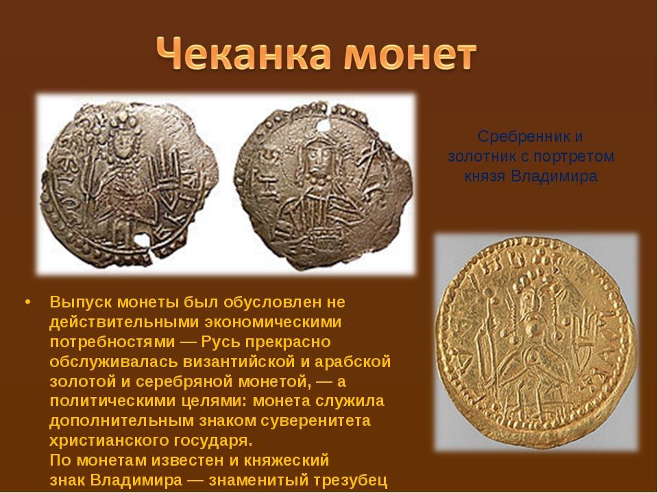 Выпуск монеты был обусловлен не действительными экономическими потребностями...