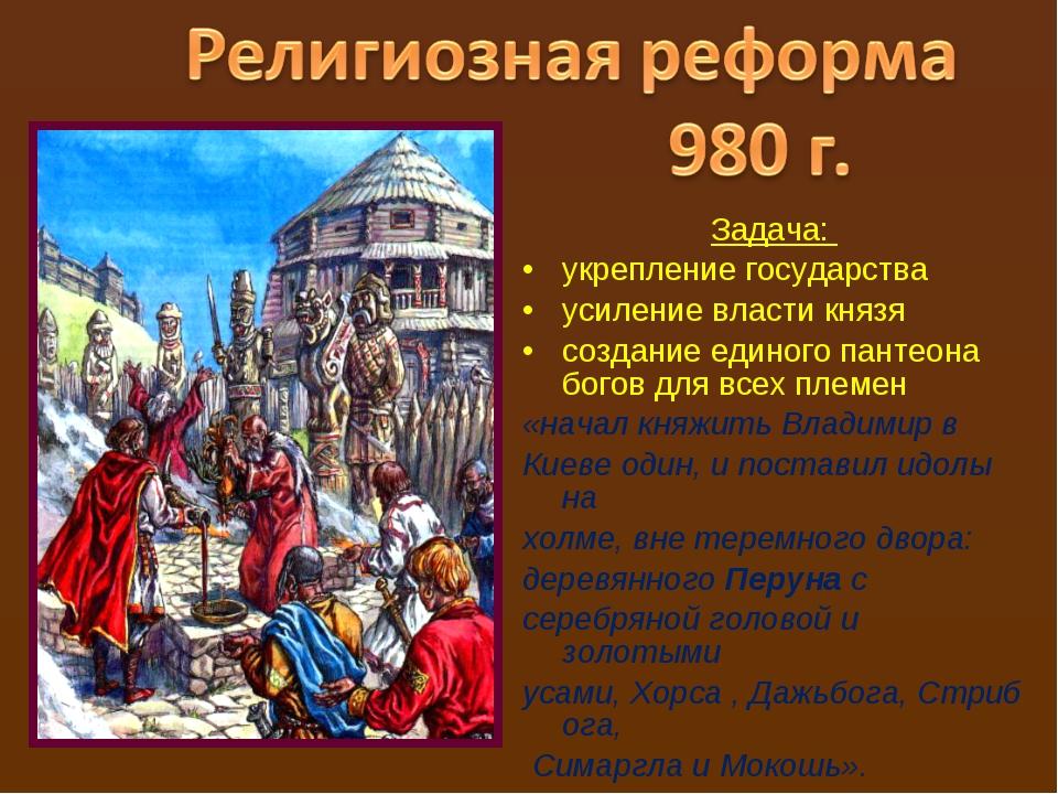 о Задача: укрепление государства усиление власти князя создание единого панте...
