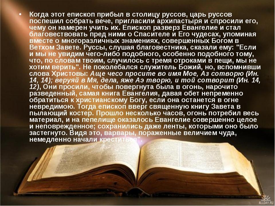 Когда этот епископ прибыл в столицу руссов, царь руссов поспешил собрать вече...