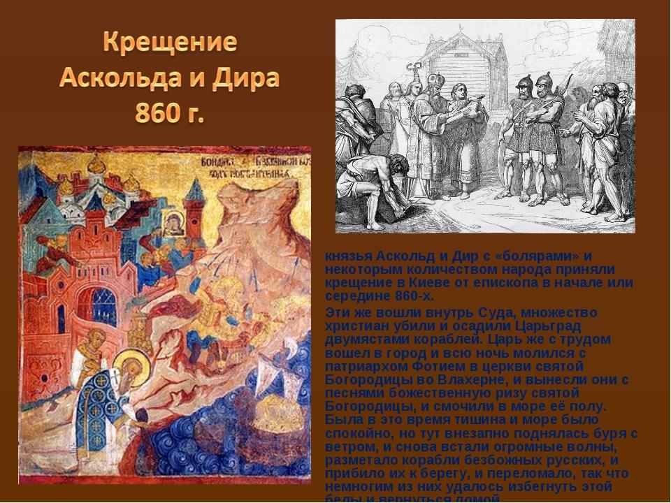 князьяАскольдиДирc «болярами» и некоторым количеством народа приняли крещ...