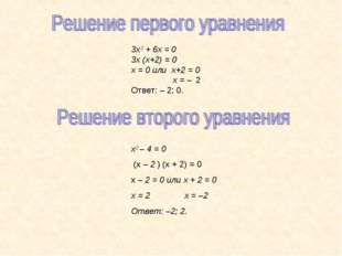 3х2 + 6х = 0 3х (х+2) = 0 х = 0 или х+2 = 0  х = – 2 Ответ: – 2; 0. х2 – 4