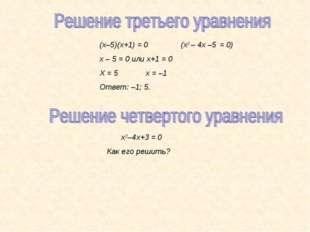 (х–5)(х+1) = 0 (х2 – 4х –5 = 0) х – 5 = 0 или х+1 = 0 Х = 5 х = –1 Ответ: –1