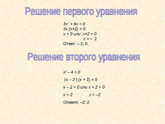 3х2 + 6х = 0 3х (х+2) = 0 х = 0 или х+2 = 0  х = – 2 Ответ: – 2; 0. х2 – 4...