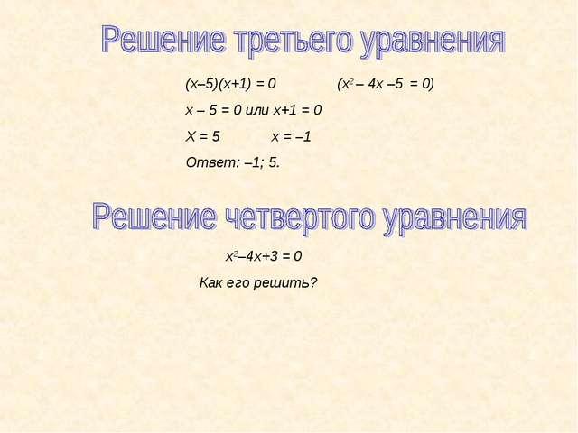 (х–5)(х+1) = 0 (х2 – 4х –5 = 0) х – 5 = 0 или х+1 = 0 Х = 5 х = –1 Ответ: –1...