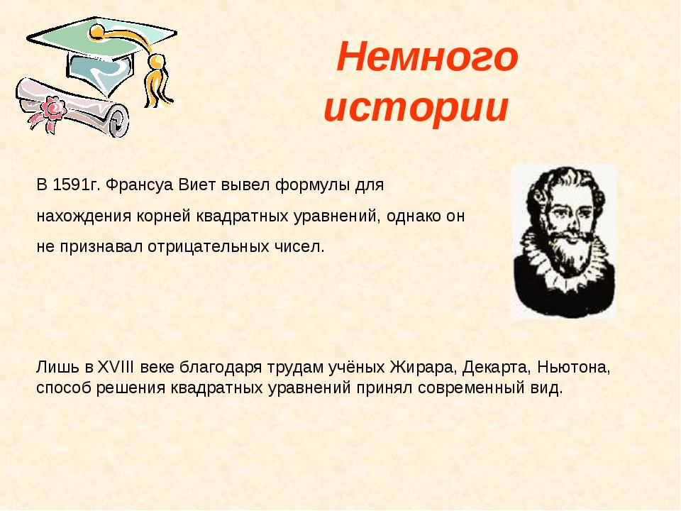 Немного истории В 1591г. Франсуа Виет вывел формулы для нахождения корней кв...