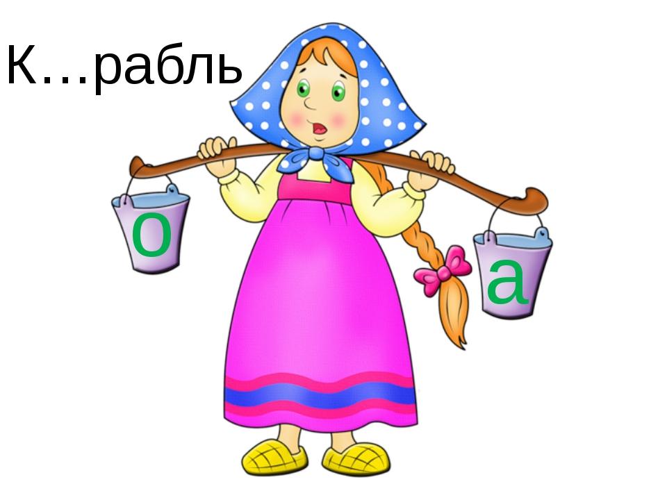 К…рабль о а