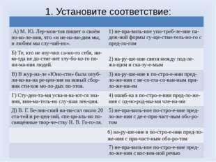 1. Установите соответствие: А) М. Ю. Лермонтов пишет о своём поколении,