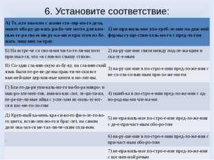 6. Установите соответствие: A) Те, кто знаком с азами столярного дела, мо