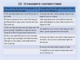 10. Установите соответствие: A) Биология изучает и опирается на зако