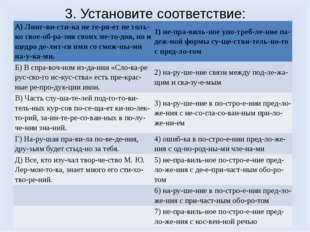 3. Установите соответствие: А) Лингвистика не теряет не только своеоб