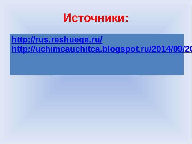 Источники: http://rus.reshuege.ru/ http://uchimcauchitca.blogspot.ru/2014/09/...