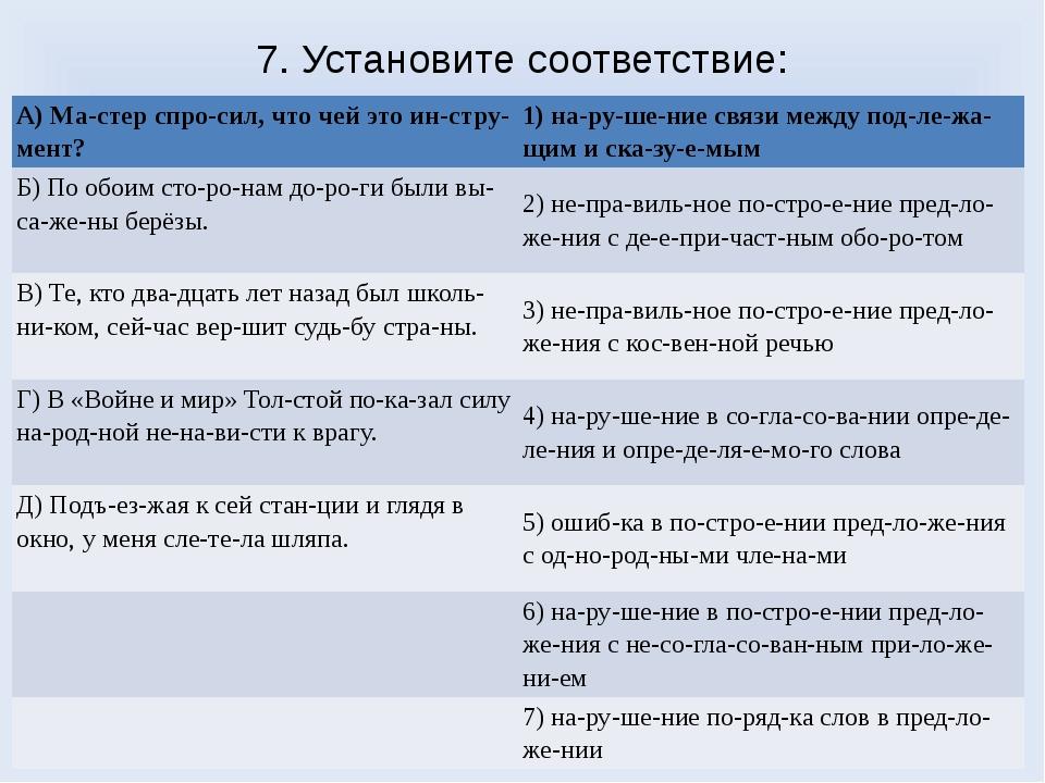 7. Установите соответствие: A) Мастер спросил, что чей это инструмент? 1)...