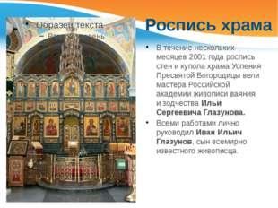 Роспись храма В течение нескольких месяцев 2001 года роспись стен и купола хр