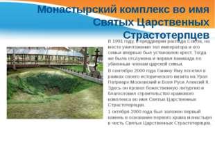 Монастырский комплекс во имя Святых Царственных Страстотерпцев В 1991 году, в