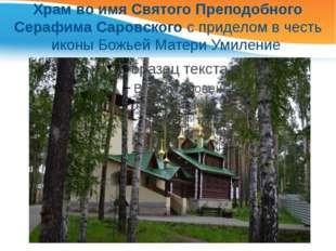 Храм во имя Святого Преподобного Серафима Саровского с приделом в честь иконы