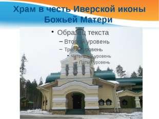 Храм в честь Иверской иконы Божьей Матери