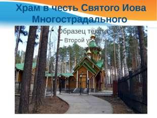 Храм в честь Святого Иова Многострадального