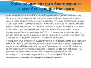 Храм во имя святого благоверного князя Александра Невского Храм села Балтым.