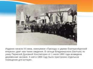 Издание начала ХХ века, именуемое «Приходы и церкви Екатеринбургской епархии»