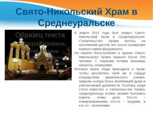 Свято-Никольский Храм в Среднеуральске В марте 2011 года был открыт Свято-Ник