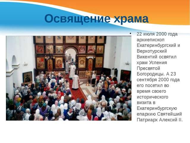 Освящение храма 22 июля 2000 года архиепископ Екатеринбургский и Верхотурский...