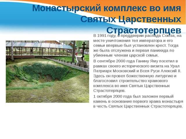 Монастырский комплекс во имя Святых Царственных Страстотерпцев В 1991 году, в...