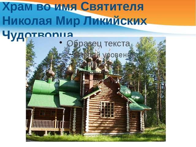 Храм во имя Святителя Николая Мир Ликийских Чудотворца