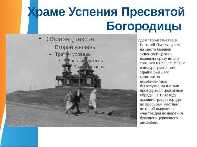 Храме Успения Пресвятой Богородицы Идея строительства в Верхней Пышме храма н...