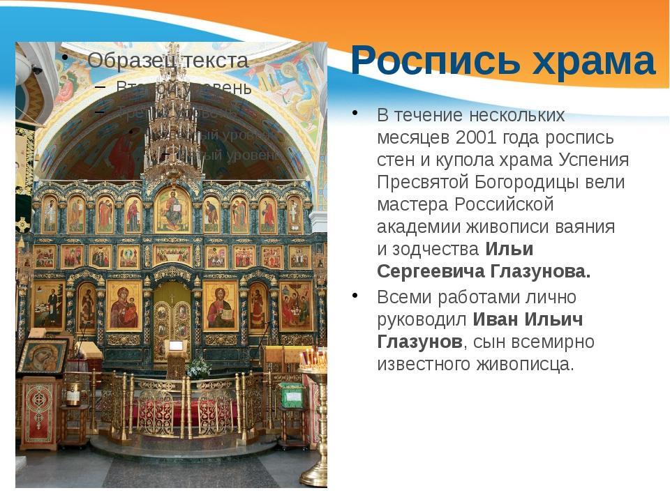 Роспись храма В течение нескольких месяцев 2001 года роспись стен и купола хр...
