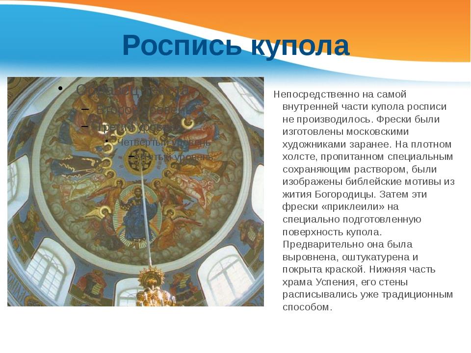 Роспись купола Непосредственно на самой внутренней части купола росписи не пр...